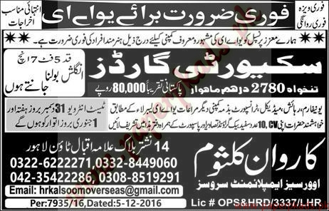 Security Guards Jobs in UAE - Express Jobs ads 30 December 2016