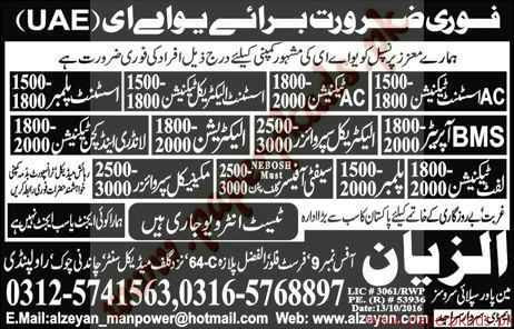 AC Assistant Technicians, AC Technicians, Plumbers and Other Jobs in UAE - Express Jobs ads 04 January 2017
