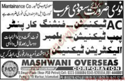 AC Technicians, Carpainters, Plumbers and Other Jobs in Saudi Arabia - Express Jobs ads 01 January 2017