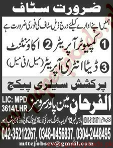 Accountant Computer Operators & Data Entry Operators Jobs
