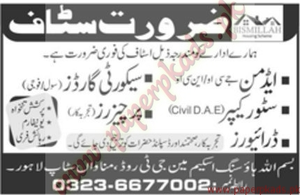 Admin, Store Keeper, Drivers, Security Guards and Other Jobs - Jang Jobs ads 01 January 2017