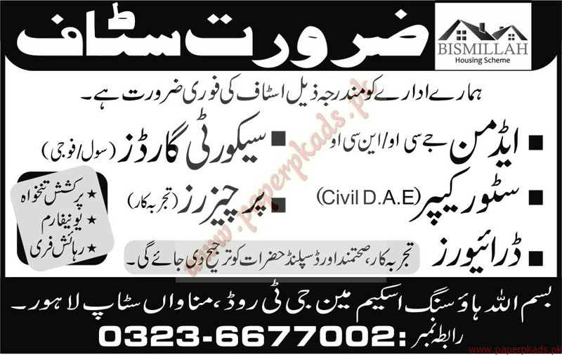 Admin, Store Keeper, Purchaser, Security Guards and Other Jobs - Nawaiwaqt Jobs ads 01 January 2017
