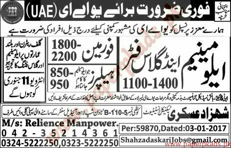 Aluminium & Gass Fitters Foreman & Helpers Jobs in UAE