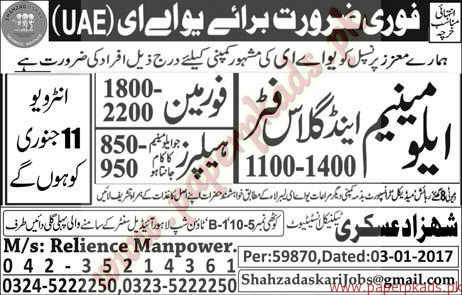 Aluminium & Glass Fitters Forema and Helpers Jobs in UAE