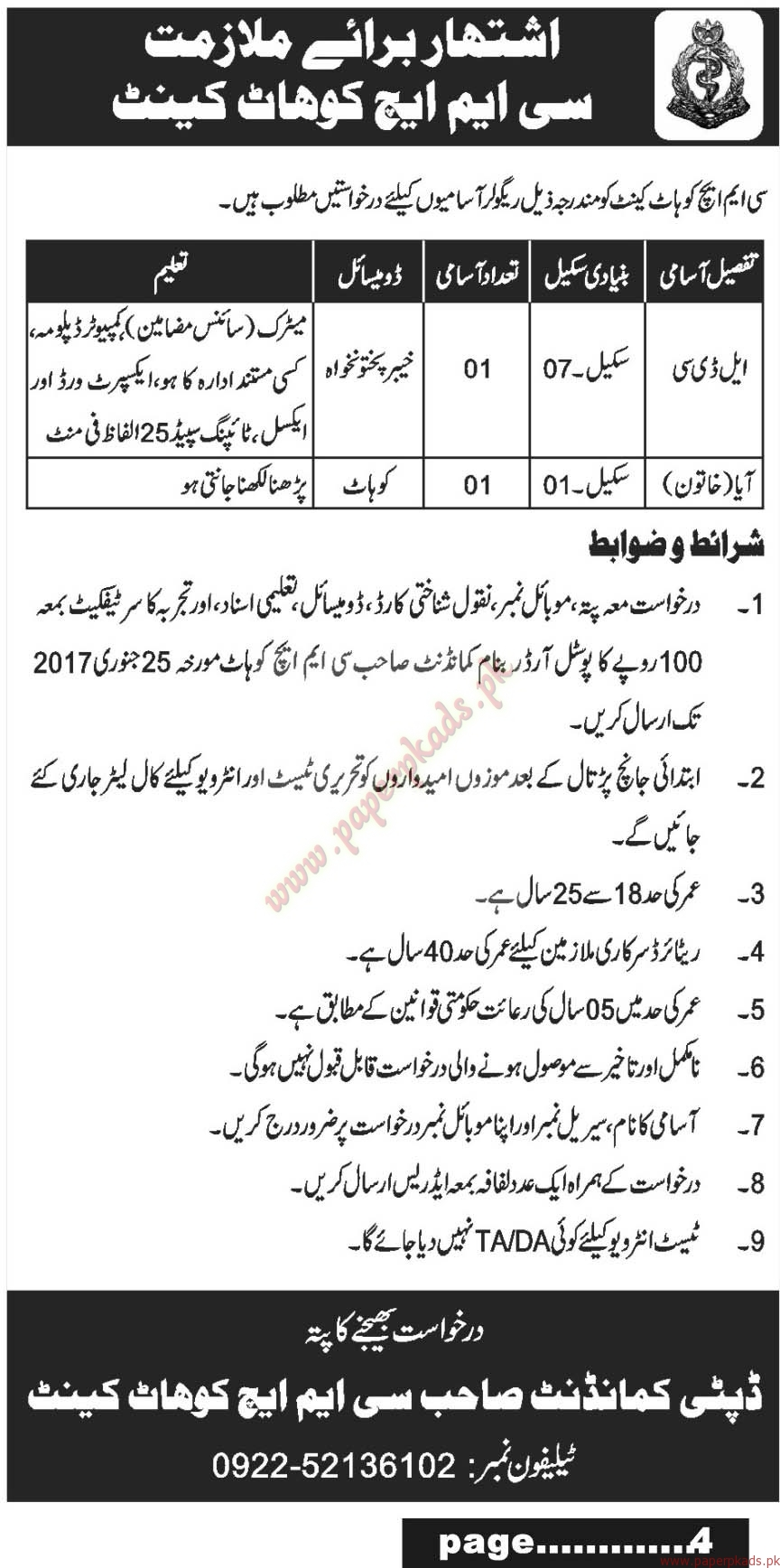 CMH Kohat Jobs - Mashriq Jobs ads 05 January 2017