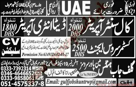 Call Center Operators, Data Entry Operators and Other Jobs in UAE - Express Jobs ads 04 January 2017