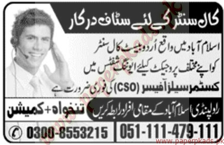 Call Center Staff Required - Jang Jobs ads 01 January 2017