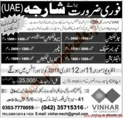 Chiller Technicians, AC Technicians, Plumbers and Other Jobs in Sharjha - Express Jobs ads 01 January 2017