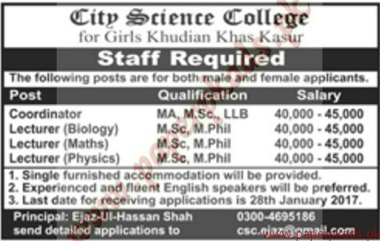 City Science College for Girls Jobs