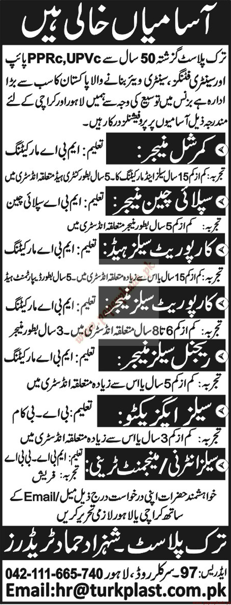 Commercial Manager, Sales Head, Sales Manager, Regional Sales Managers and Other Jobs - Nawaiwaqt Jobs ads 01 January 2017