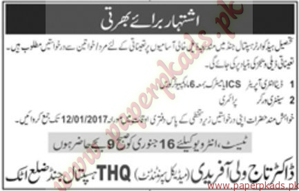 Data Entry Operators Sanitary Workers Jobs