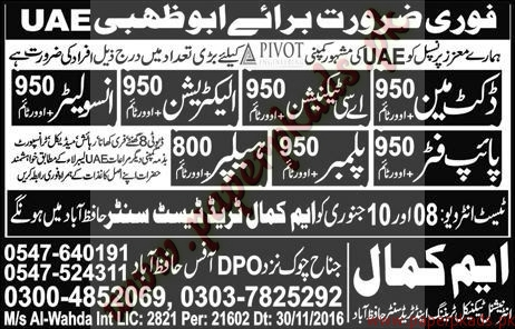 Ductman, AC Technicians, Electricians, Insulators, Plumbers and Other Jobs in Abu Dhabi - Express Jobs ads 03 January 2017