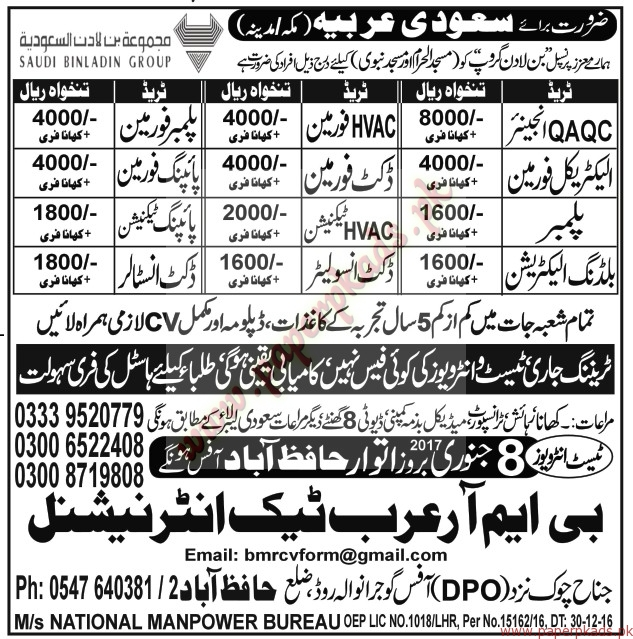Engineers HVAC Foreman Plumber Foreman Duct Insulators Jobs in Saudi Arabia