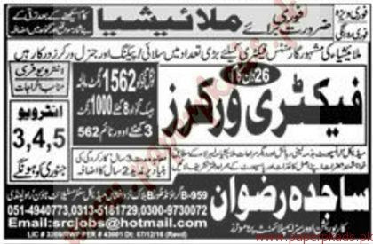 Factory Workers Jobs in Malaysia - Express Jobs ads 01 January 2017