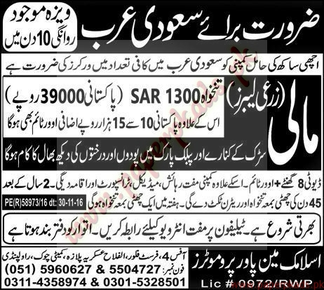 Gardners Required for Saudi Arabia - Express Jobs ads 04 January 2017
