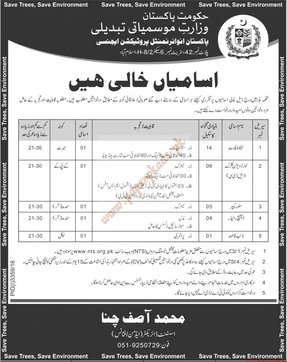 Government of Pakistan - Ministry of Climate Changes Jobs - Jang Jobs ads 03 January 2017