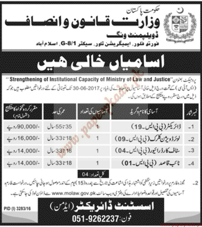 Government of Pakistan - Ministry of Law and Justice Jobs - Jang Jobs ads 01 January 2017
