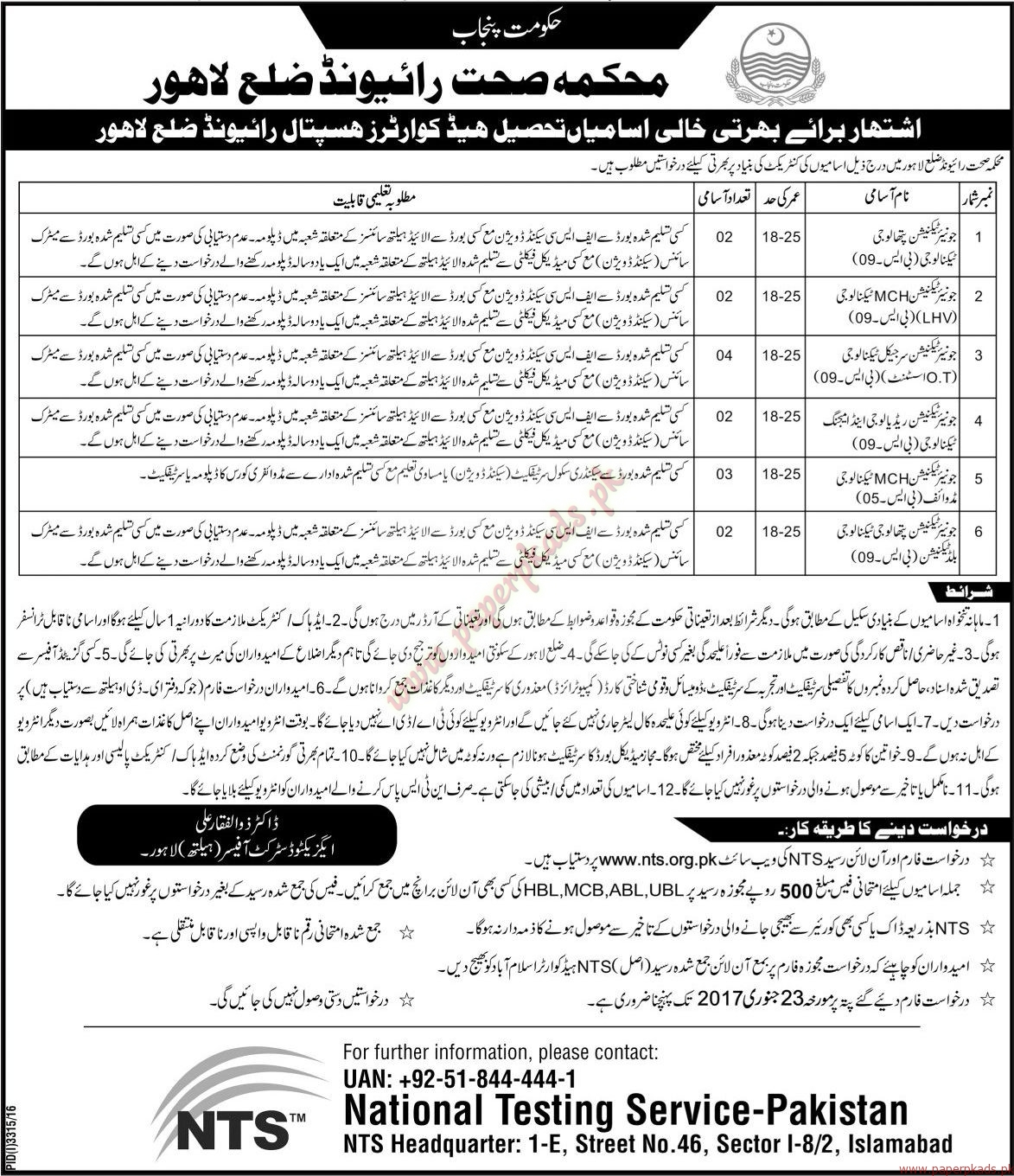 Health Department Lahore Jobs - Jang Jobs ads 01 January 2017