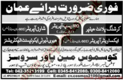 Helpers, Operators and Electricians Jobs in Oman - Express Jobs ads 01 January 2017