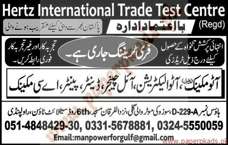 Hertz International Trade Test Centre Jobs