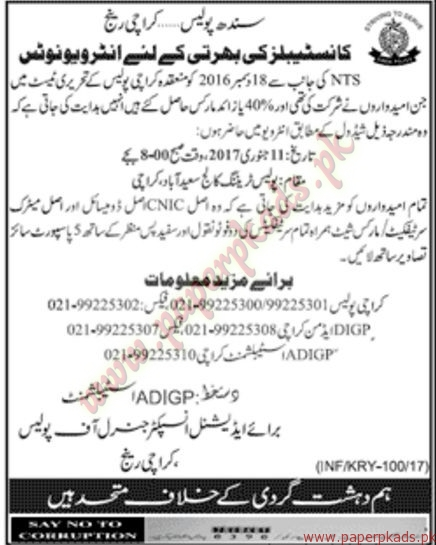 Jobs in Sindh Police Departmet