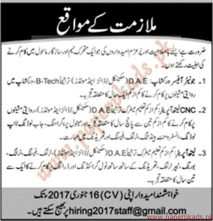 Junior Officers and Operators Jobs - Jang Jobs ads 01 January 2017