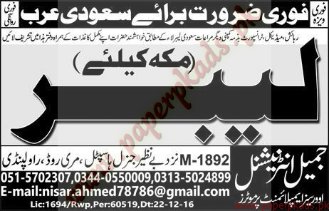 Labours Required for Saudi Arabia - Express Jobs ads 03 January 2017