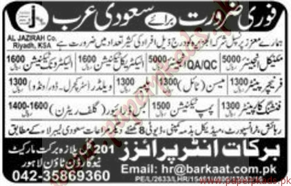 Mechanical Engineers, QA-QC Engineers, Electrical Technicians, Welders and Other Jobs in Saudi Arabia - Express Jobs ads 01 January 2017