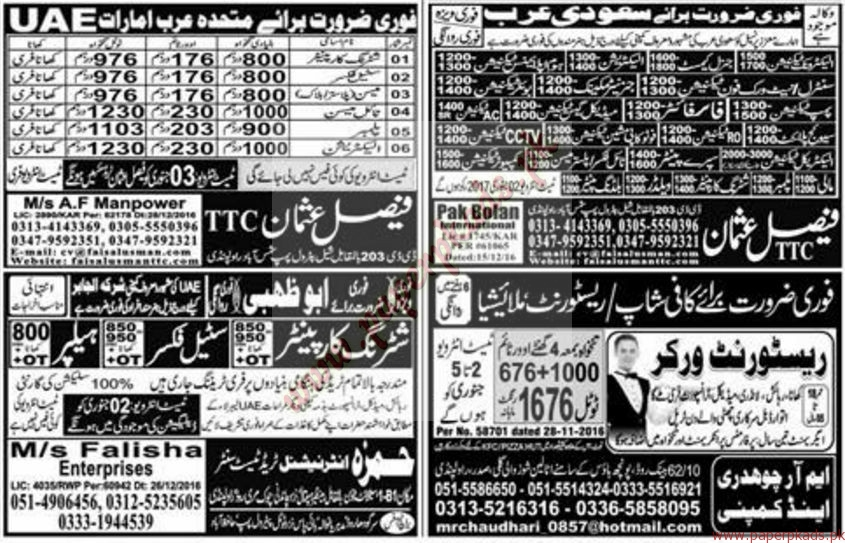 Multiple Jobs - Part 2 - Express Jobs ads 01 January 2017