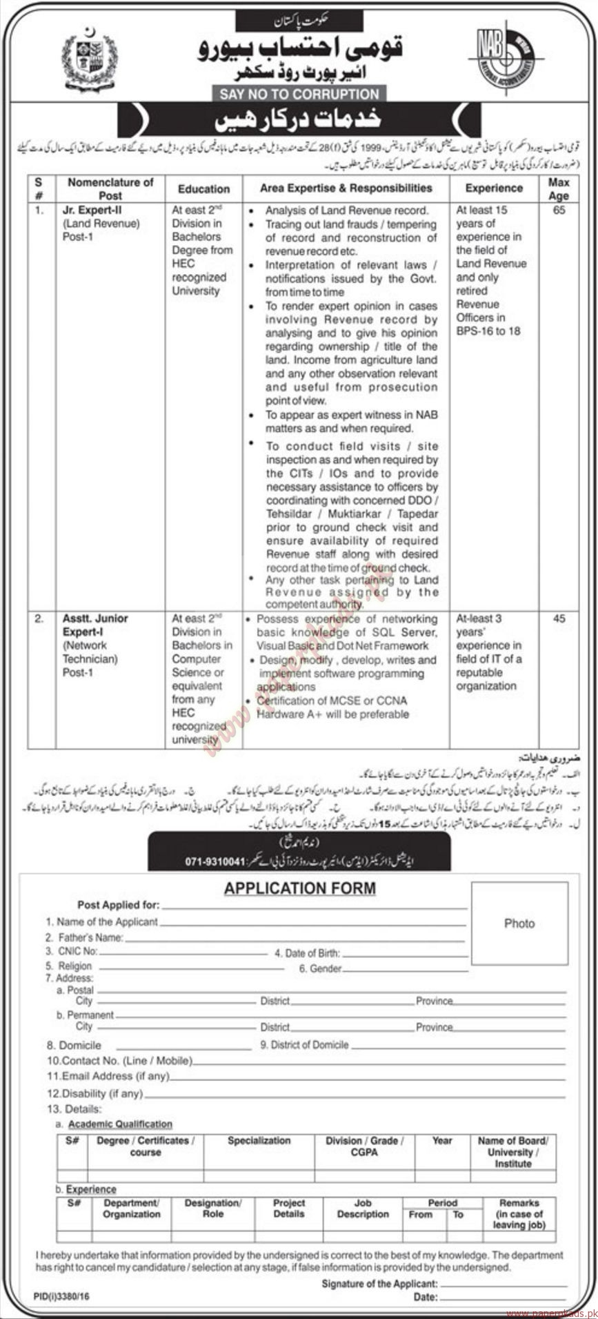 NAB National Accountability Bureau Jobs - Jang Jobs ads 04 January 2017