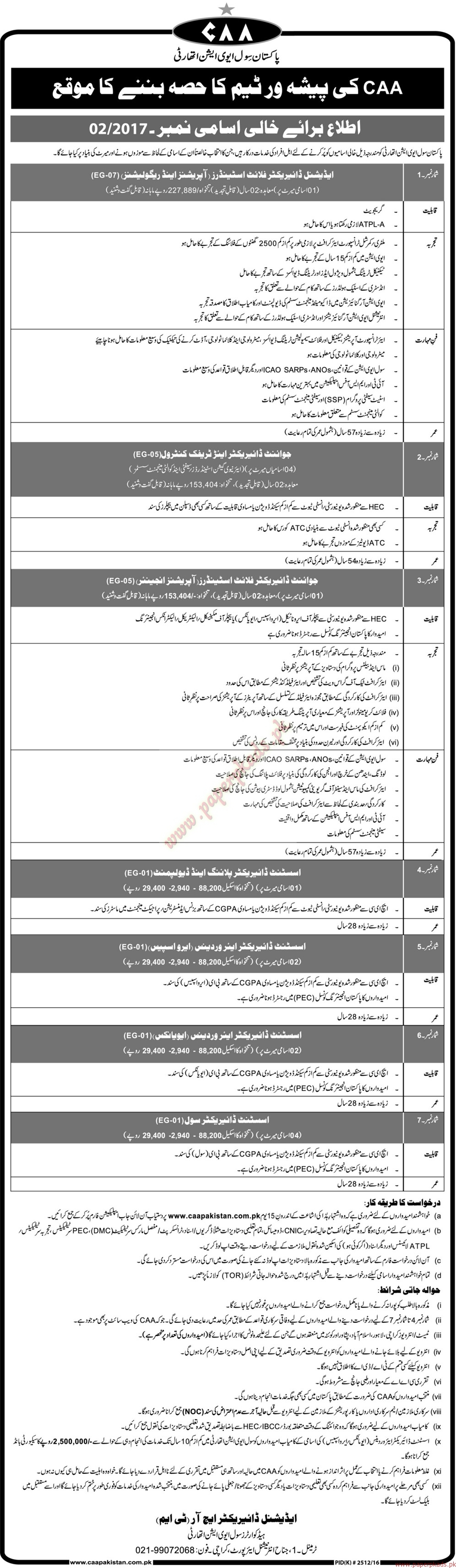 Pakistan Civil Aviation Authority Jobs
