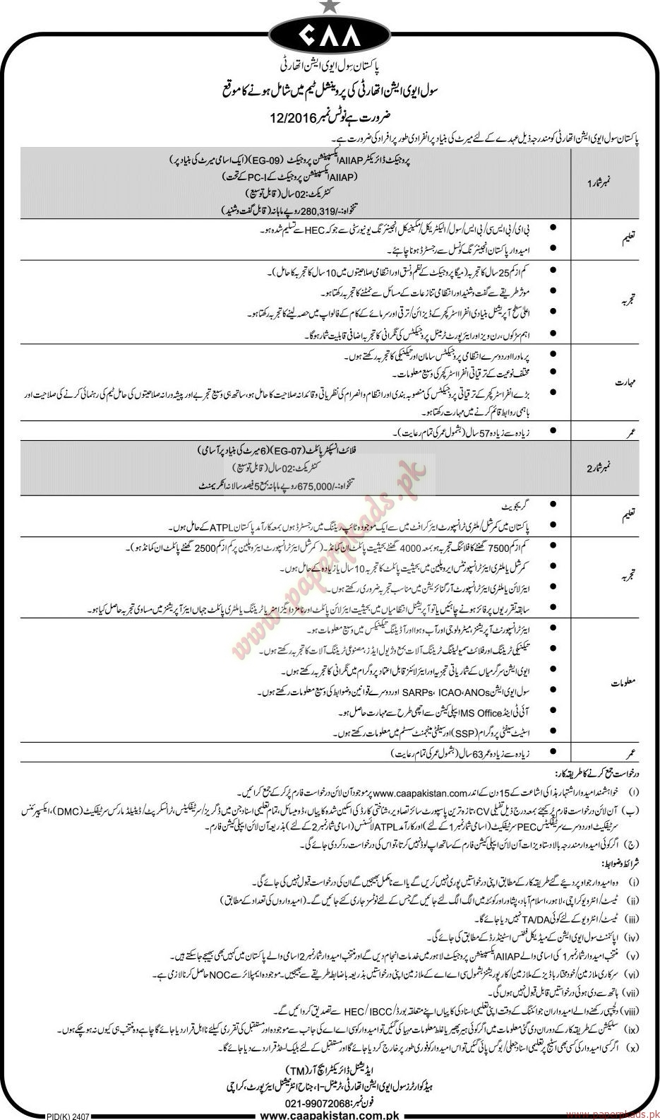 Pakistan Civil Aviation Authority Jobs - Jang Jobs ads 01 January 2017