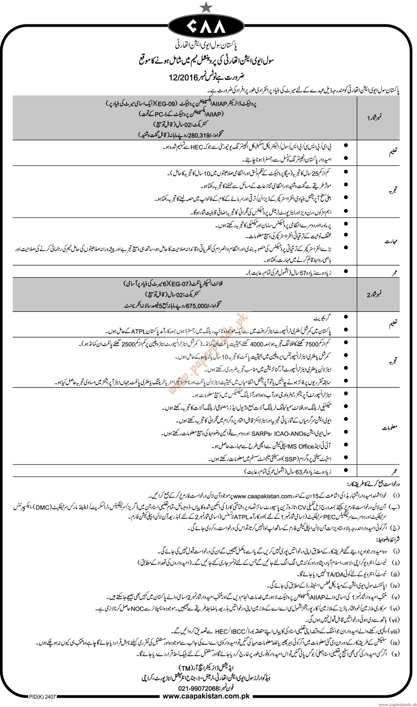 Pakistan Civil Aviation Authority Jobs - Mashriq Jobs ads 01 January 2017