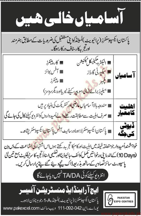 Pakistan Expo Center Private Limited Jobs - Nawaiwaqt Jobs ads 03 January 2017