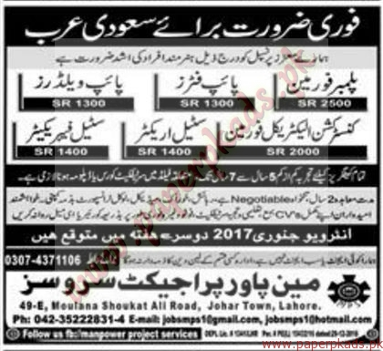 Plumber Foreman, Pipe Fitters, Pipe Fabricators and Other Jobs in Saudi Arabia - Express Jobs ads 01 January 2017