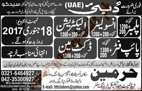 Plumber Insulators Electricians Pipe Fitters and Ductman Jobs in Dubai