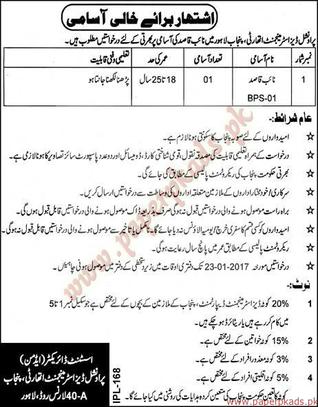 Provincial Disaster Management Authority Punjab Lahore Jobs