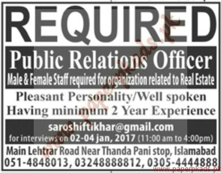 Public Relations Officers Required - Jang Jobs ads 01 January 2017