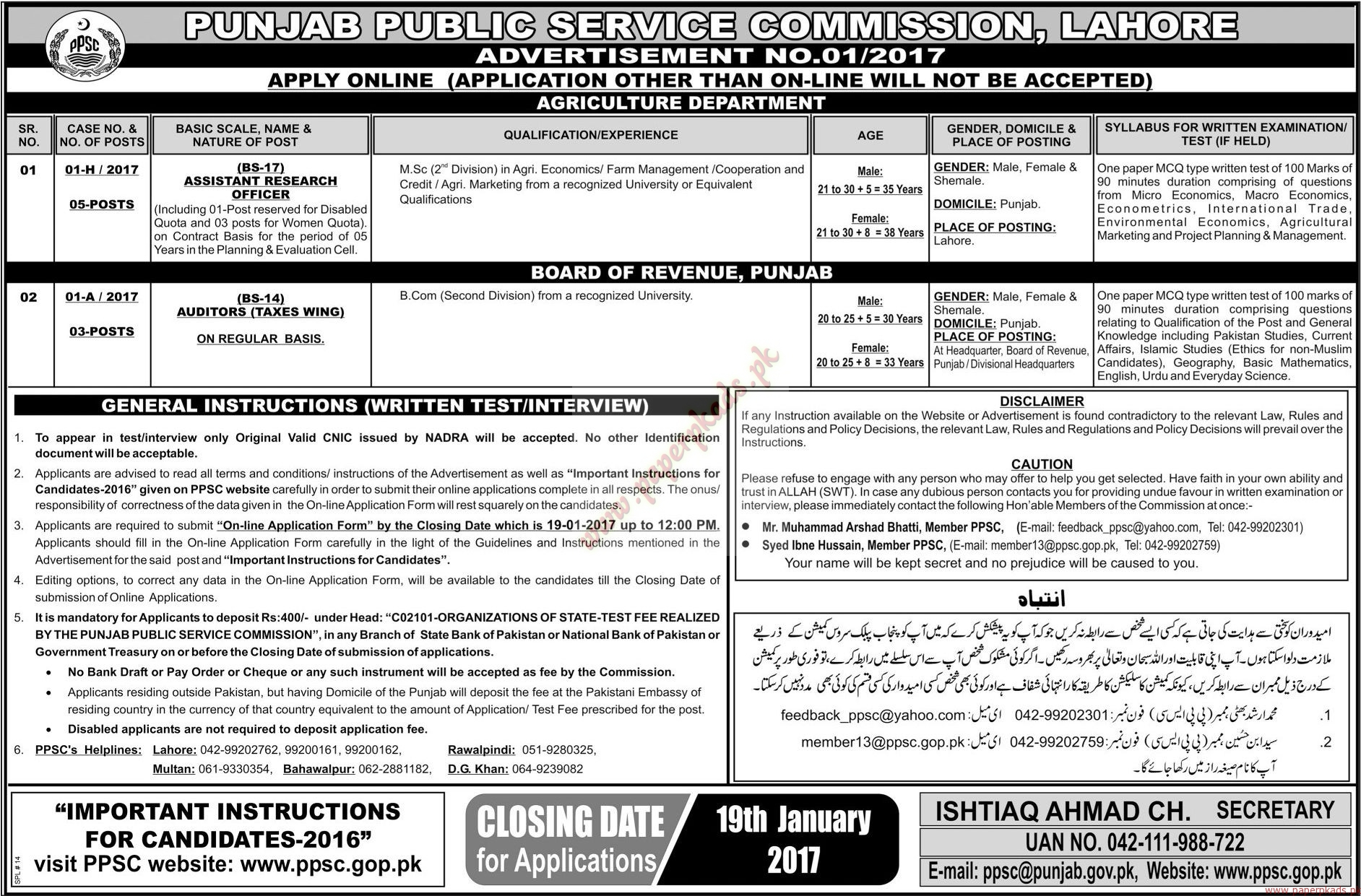 Punjab Public Service Commission Jobs - Jang Jobs ads 04 January 2017