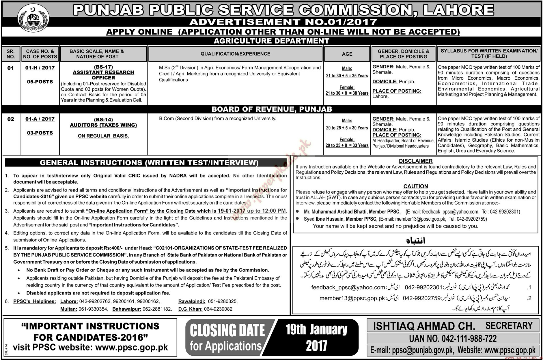Punjab Public Service Commission Jobs - The Nation Jobs ads 04 January 2017