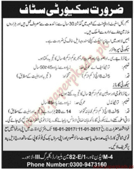 Royal Estate Development Department Jobs