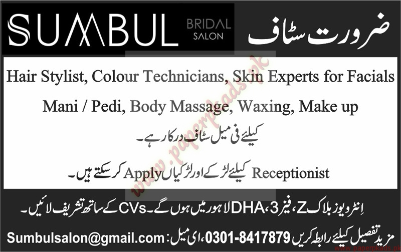 SUMBUL Bridal Salon Jobs - Nawaiwaqt Jobs ads 01 January 2017