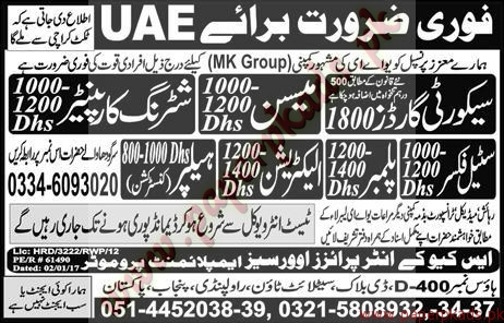 Security Guards, Mason, Shuttring Carpainters, Steel Fixers, Plumbers and Other Jobs in UAE - Express Jobs ads 03 January 2017