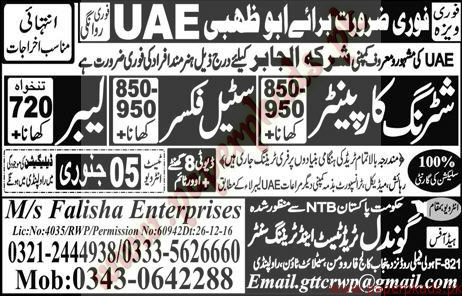Shuttring Carpainter, Steel Fixers and Labours Jobs in Abu dhabi - Express Jobs ads 04 January 2017