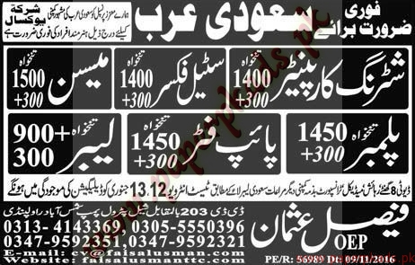 Shuttring Carpainters Steel Fixers Mason Plumbers Pipe Fitters & Labours Jobs in Saudi Arabia