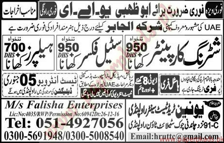 Shuttring Carpainters, Steel Fixers and Helpers Jobs in UAE - Express Jobs ads 03 January 2017