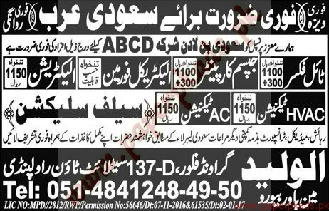 Tail Fixers, Electricians, AC Technicians and Other Jobs in Saudi Arabia - Express Jobs ads 05 January 2017