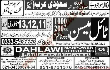 Tail Mason Jobs in Saudi Arabia - Express Jobs ads 03 January 2017