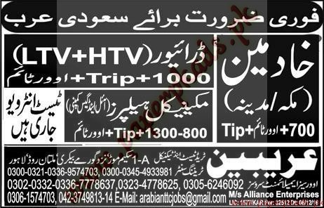 Workers Drivers & Mechanical Helpers Jobs