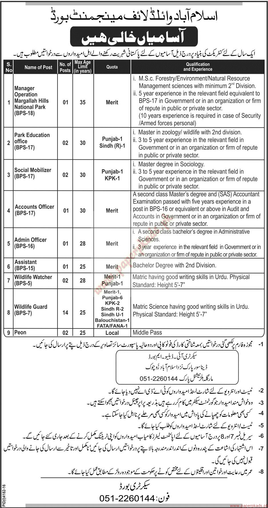 islamabad wild life management board jobs jang jobs ads  islamabad wild life management board jobs jang jobs ads 14 2017